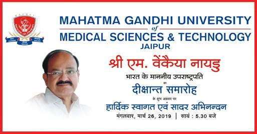 Mahatma Gandhi University of Medical Sciences Technology